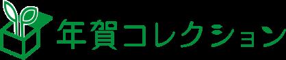 年賀状コレクションロゴ